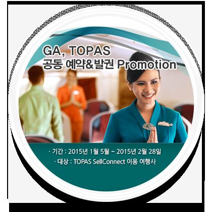 GA_TOPAS 프로모션
