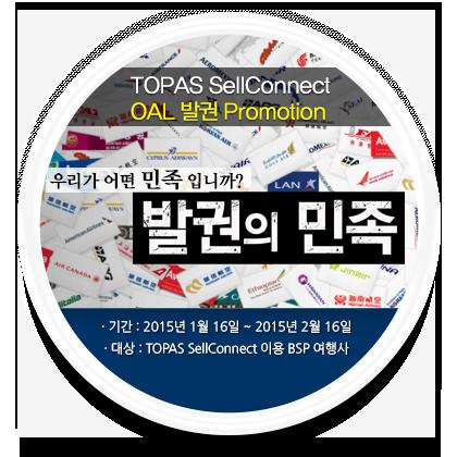TSC_OAL_Promotion