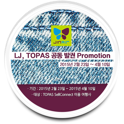 LJ-TOPAS Promotion