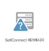 SellConnect 에러메시지